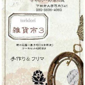 『雑貨市3』のお知らせ