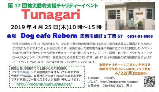 チャリティーイベントのお知らせ【Tunagari】