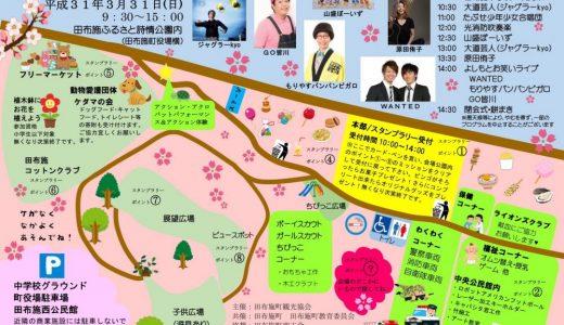 イベントのお知らせ【たぶせ桜まつり】