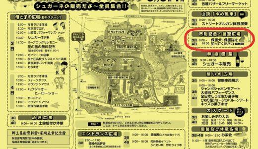 5月3日・4日つつじ祭(啓発展示とグッズ販売)