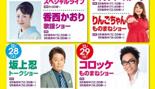 12月27日(金)イベントのお知らせ