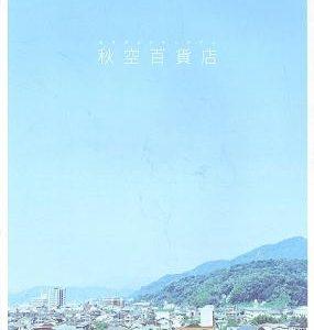 2013.10.19 秋空百貨店