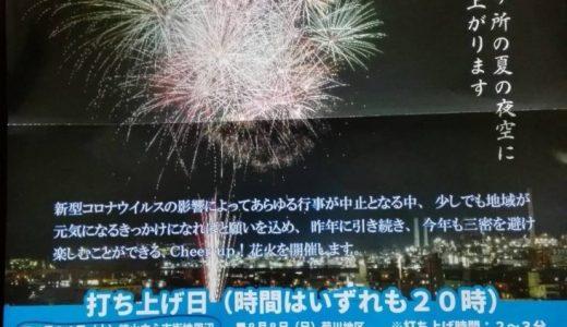 情報追記有【7/24(土)~花火が打上予定】脱走に、ご注意ください(周南市)