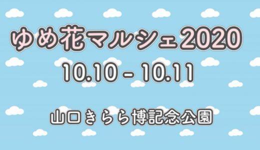 10月10日(土)イベントのお知らせ…山口市にて