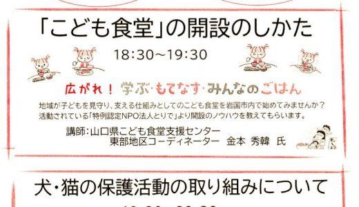 11月13日(水)岩国市イベントのお知らせ