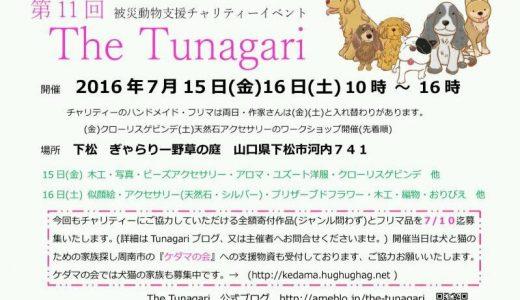 チャリティーイベントのお知らせ(The  Tunagari)