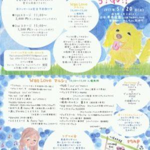 Wan  Love 5!Go!!  (チャリティーコンサートイベント)