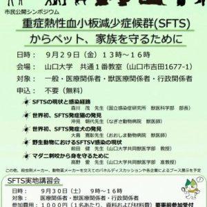 公開シンポジウムのお知らせ(山口大学共同獣医学部)