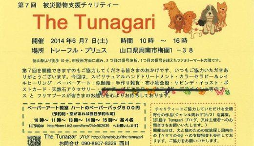 The Tunagari 様よりご支援いただきました